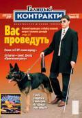 Контракты №39 / 1997