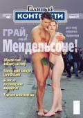 Контракты №40 / 1997