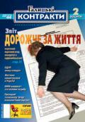 Контракты №44 / 1997