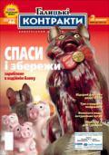 Контракты №46 / 1997