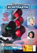 Контракты №47 / 1997