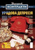 Контракты №50 / 1997