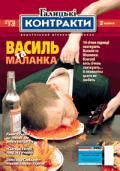 Контракты №1-2 / 1998