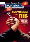 Контракты №31 / 1998