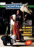Контракты №32 / 1998