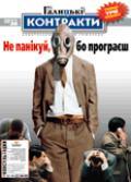 Контракты №36 / 1998
