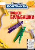 Контракты №50 / 1998