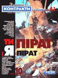 Контракты №41 / 1999