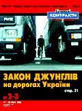 Контракты №2 / 2000