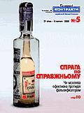 Контракты №5 / 2000