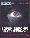 Контракты №6 / 2000