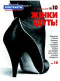 Контракты №10 / 2000