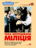 Контракты №15 / 2000