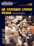 Контракты №20 / 2000
