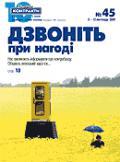 Контракты №45 / 2000