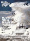 Контракты №51 / 2000