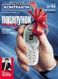 Контракты №44 / 2001