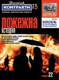 Контракты №5 / 2002