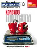 Контракты №10 / 2002
