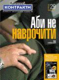 Контракты №29 / 2002