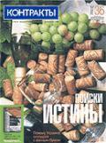 Контракты №36 / 2002