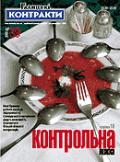 Контракты №39 / 2002