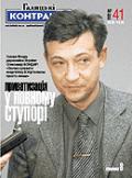 Контракты №41 / 2002