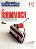 Контракты №42 / 2002