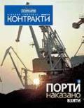 Контракты №8 / 2003