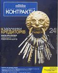 Контракты №24 / 2003