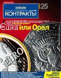 Контракты №25 / 2003