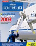 Контракты №26 / 2003