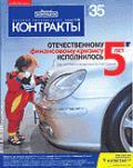 Контракты №35 / 2003