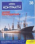 Контракты №38 / 2003