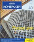 Контракты №40 / 2003