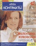 Контракты №42 / 2003