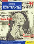 Контракты №44 / 2003