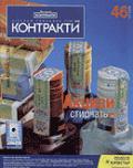 Контракты №46 / 2003