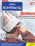Контракты №47 / 2003