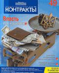 Контракты №49 / 2003