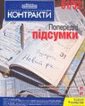Контракты №51 / 2003