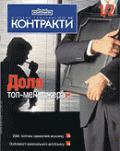Контракты №1 / 2004