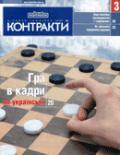 Контракты №3 / 2004