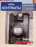 Контракты №5 / 2004