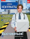 Контракты №11 / 2004