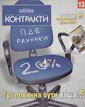 Контракты №13 / 2004