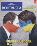Контракты №14 / 2004