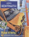 Контракты №15 / 2004