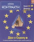 Контракты №17 / 2004