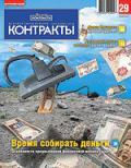 Контракты №29 / 2004